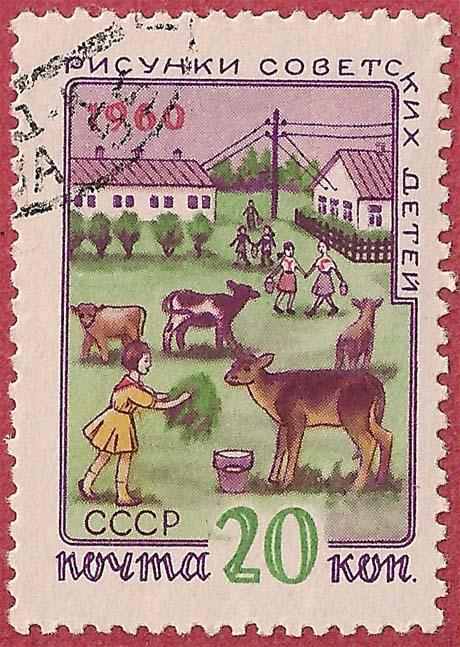 """Почтовая марка СССР - 2436, """"Пионеры на колхозной ферме"""""""
