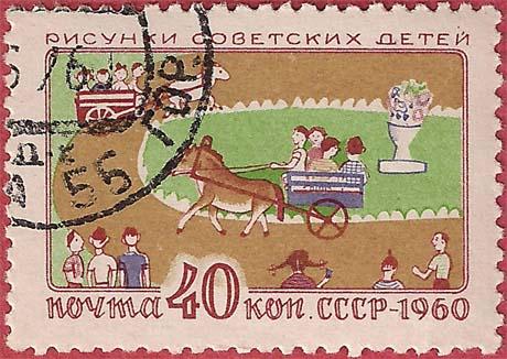 """Почтовая марка СССР - 2438, """"В зоопарке"""""""