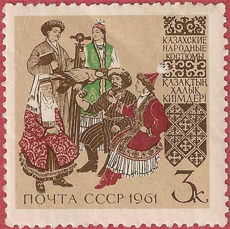 """Почтовая марка СССР - 2525, """"Казахские народные костюмы"""""""