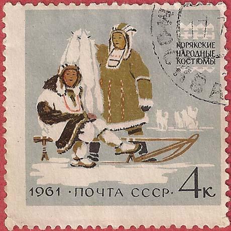 """Почтовая марка СССР - 2526, """"Корякские народные костюмы"""""""