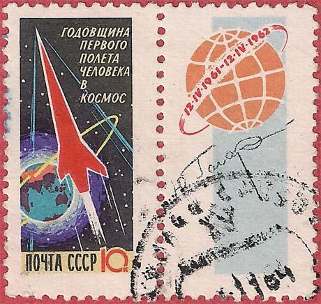 """Почтовая марка СССР - 2673, """"Космический корабль и земной шар"""""""