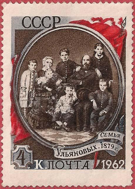"""Почтовая марка СССР - 2677, """"Семья Ульяновых"""""""
