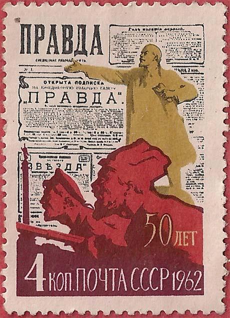 """Почтовая марка СССР - 2683, """"На штурм самодержавия!"""""""