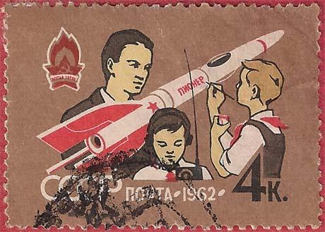 """Почтовая марка СССР - 2692, """"У модели космической ракеты"""""""