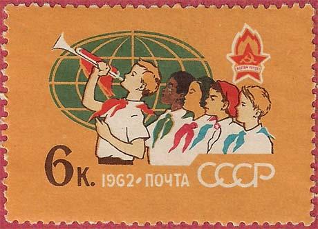 """Почтовая марка СССР - 2693, """"Пионеры разных стран"""""""