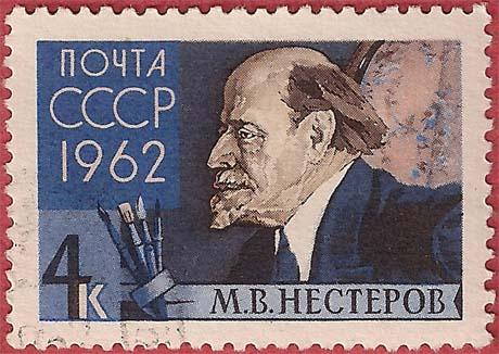 """Почтовая марка СССР - 2717, """"М. В. Нестеров"""""""