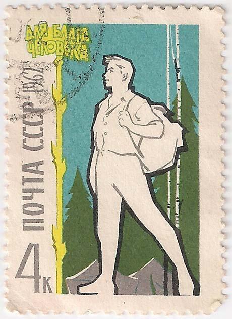 """Почтовая марка СССР - 2752, """"Для блага человека. Отдых. Турист в походе"""""""
