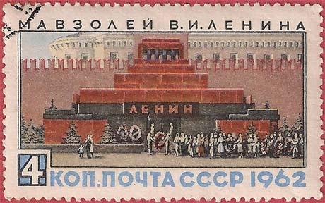 """Почтовая марка СССР - 2760, """"Мавзолей В. И. Ленина"""""""