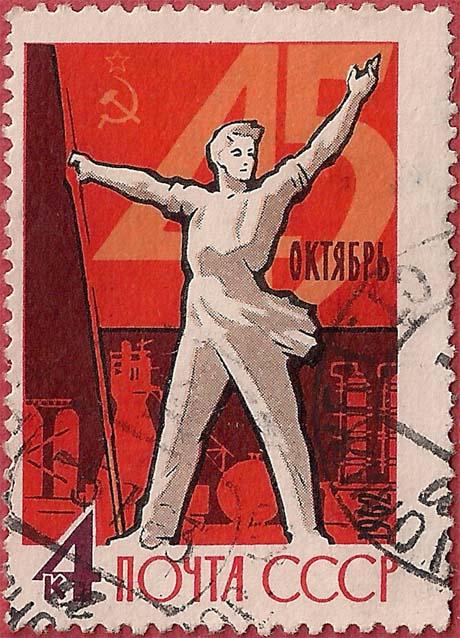 """Почтовая марка СССР - 2761, """"45-я годовщина Великой Октябрьской революции"""""""