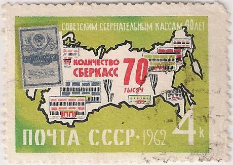 """Почтовая марка CCCP - 2795, """"Количество сберкасс - 70 тысяч"""""""