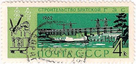 """Почтовая марка СССР - 2798, """"Стройки коммунизма. Строительство Братской ГЭС"""""""