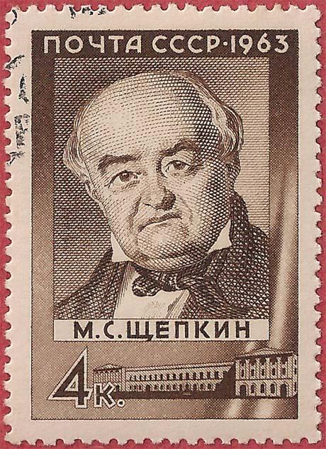"""Почтовая марка СССР - 2805, """"М. С. Щепкин"""""""