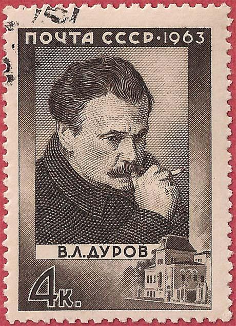"""Почтовая марка СССР - 2806, """"В. Л. Дуров"""""""