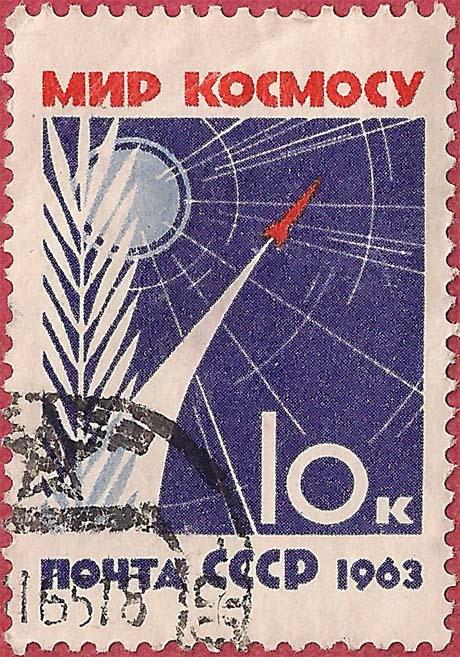 """Почтовая марка СССР - 2843, """"За мир без оружия, мир без войн"""""""