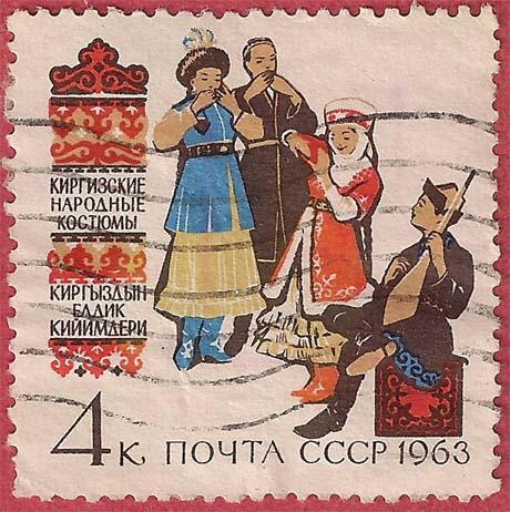 """Почтовая марка СССР - 2848, """"Киргизские народные костюмы"""""""
