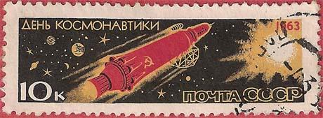 """Почтовая марка СССР - 2857, """"Космический корабль будущего"""""""