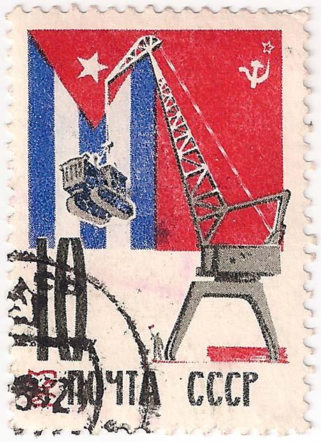 """Почтовая марка СССР - 2863, """"Республика Куба. Братская помощь"""""""