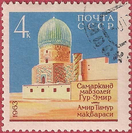 """Почтовая марка СССР - 2940, """"Мавзолей Гур-Эмир"""""""
