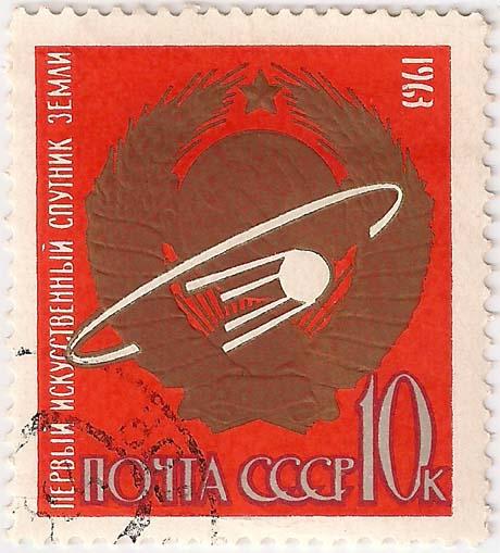 """Почтовая марка СССР - 2956, """"Первый искусственный спутник Земли"""""""