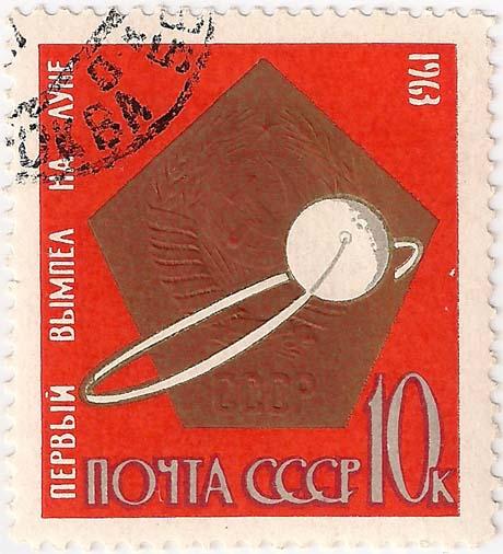 """Почтовая марка СССР - 2957, """"Первый вымпел на Луне"""""""
