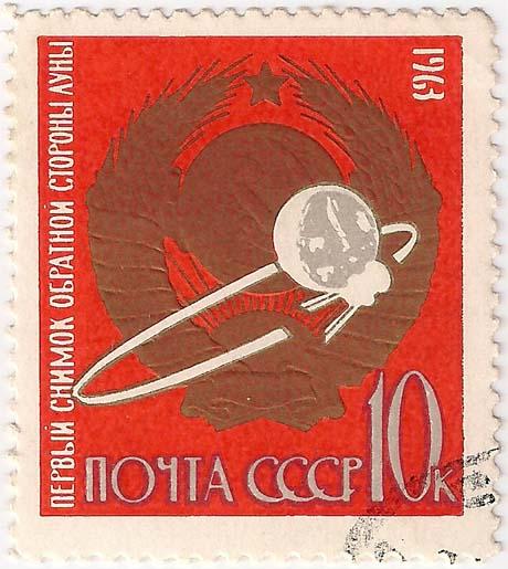 """Почтовая марка СССР - 2958, """"Первый снимок обратной стороны Луны"""""""