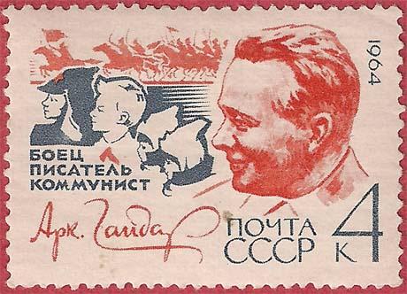 "Почтовая марка СССР - 3032, ""А. П. Гайдар"""