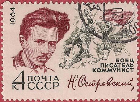 """Почтовая марка СССР - 3033, """"Н. А. Островский"""""""