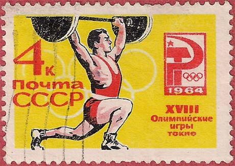 """Почтовая марка СССР - 3080, """"Подъем штанги"""""""