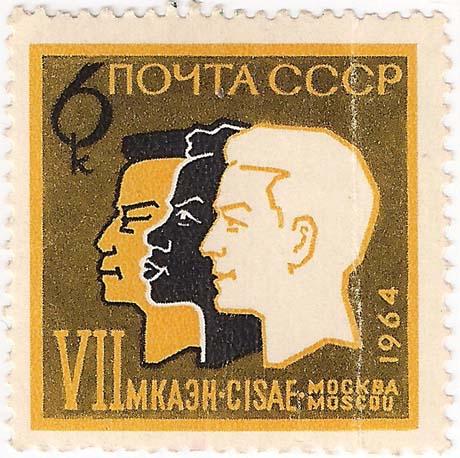 """Почтовая марка СССР - 3088, """"VII МКАЭН"""""""