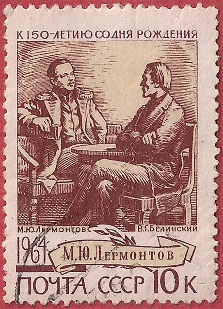 """Почтовая марка СССР - 3107, """"М. Ю. Лермонтов и В. Г. Белинский"""""""