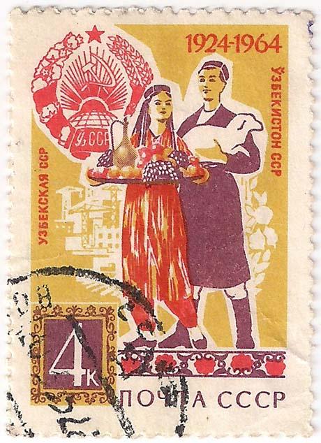 """Почтовая марка СССР - 3116, """"40-летие Узбекской ССР"""""""