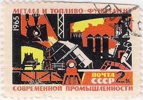 """Почтовая марка СССР- 3239, """"Металл и топливо - фундамент промышленности"""""""