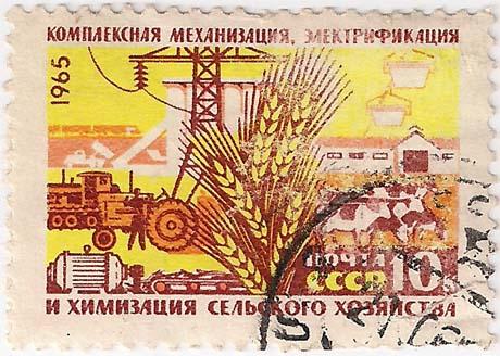"""Почтовая марка СССР- 3243, """"Комплексная механизация и электрификация СХ"""""""