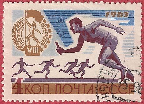 """Почтовая марка СССР - 3246, """"Эстафетный бег"""""""