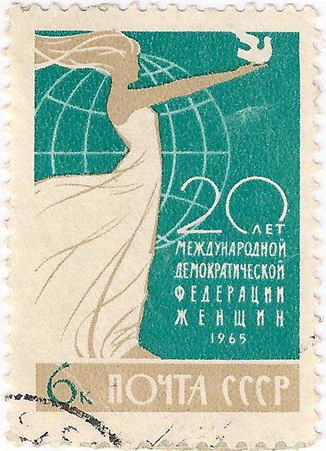 """Почтовая марка СССР- 3255, """"20 лет МДФЖ"""""""