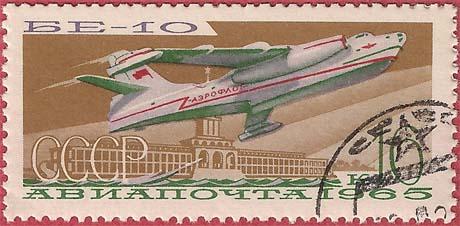 """Почтовая марка СССР - 3301, """"Самолет Бе-10"""""""
