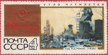 """Почтовая марка СССР - 3556, """"Утро пятилетки"""""""