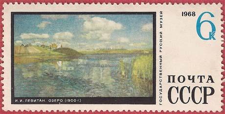 """Почтовая марка СССР - 3707, """"И. И. Левитан. """"Озеро"""""""