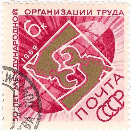 """Почтовая марка СССР- 3747, """"50 лет МОТ"""""""
