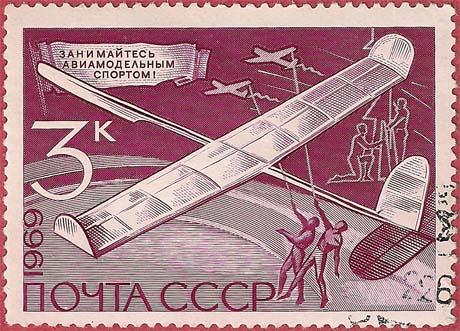 """Почтовая марка СССР - 3837, """"Авиамодельный спорт"""""""