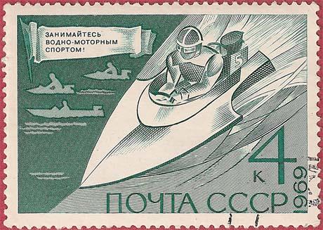 """Почтовая марка СССР - 3838, """"Водно-моторный спорт"""""""