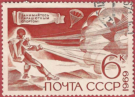 """Почтовая марка СССР - 3839, """"Парашютный спорт"""""""