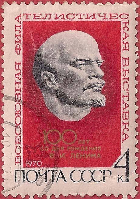 """Почтовая марка СССР - 3863, """"100 лет со дня рождения В. И. Ленина"""""""