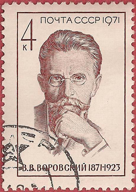 """Почтовая марка СССР - 4052, """"В. В. Воровский"""""""
