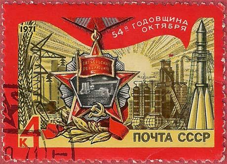 """Почтовая марка СССР - 4061, """"54-я годовщина Великой Октябрьской революции"""""""