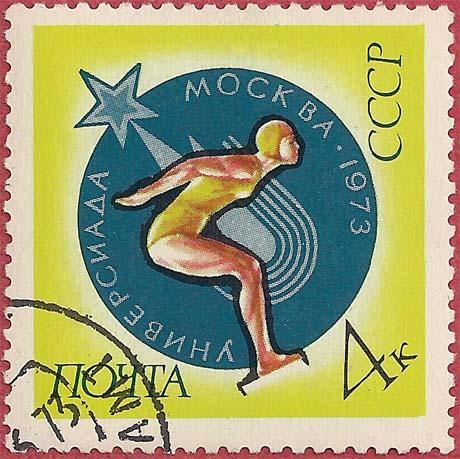 """Почтовая марка СССР - 4244, """"Плавание. Старт заплыва"""""""