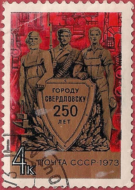 """Почтовая марка СССР - 4288, """"250-летие Свердловска"""""""