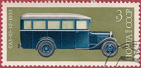"""Почтовая марка СССР - 4368, """"Автобус ГАЗ-03-30, 1933г."""""""
