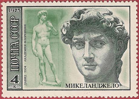 """Почтовая марка СССР - 4432, """"Давид"""", Микеланджело"""