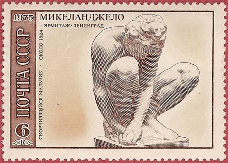 """Почтовая марка СССР - 4433, """"Скорчившийся мальчик"""", Микеланджело"""